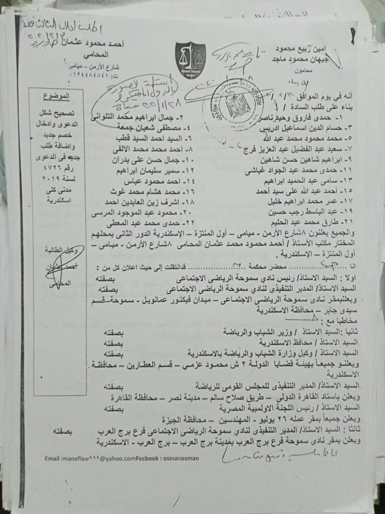محافظ الإسكندرية يعتمد نتيجة المرحلة الثانية للقبول